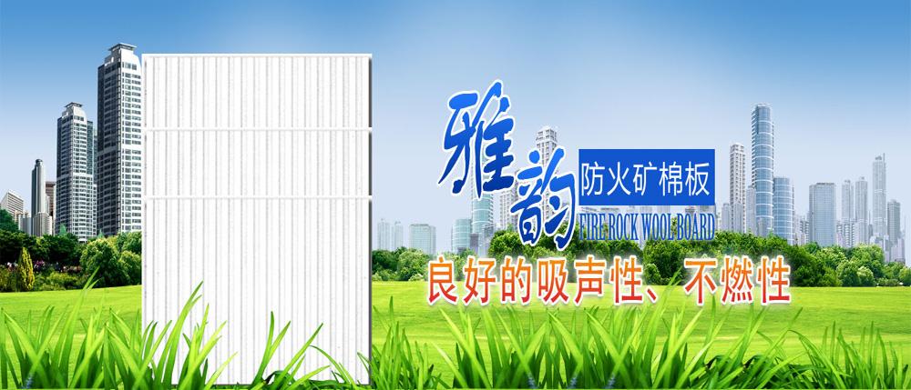 硅酸钙板生产企业